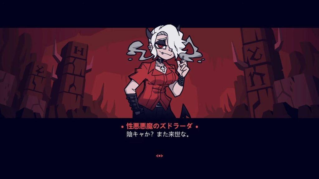 性悪悪魔のズドラーダ