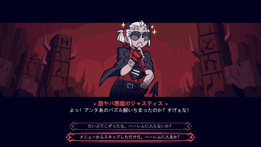 激ヤバ悪魔のジャスティス