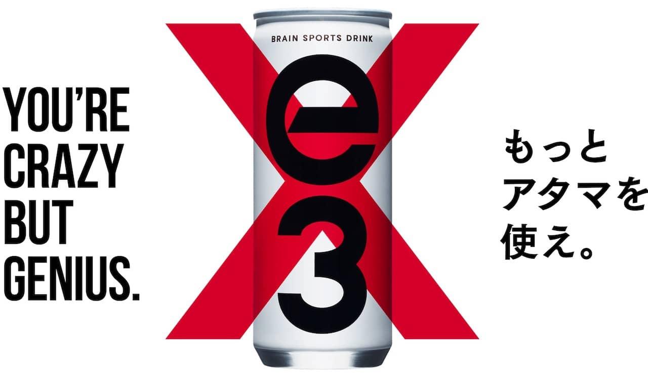 大塚食品 e3
