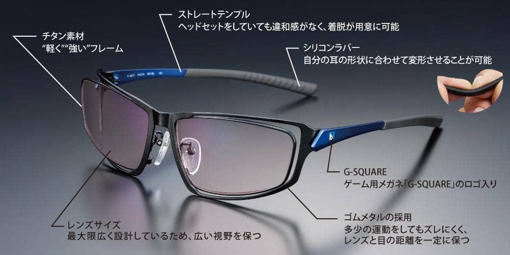 G-SQUARE 【PC用 プロゲーマー監修】ゲーミンググラス 格闘ゲーム用レンズ