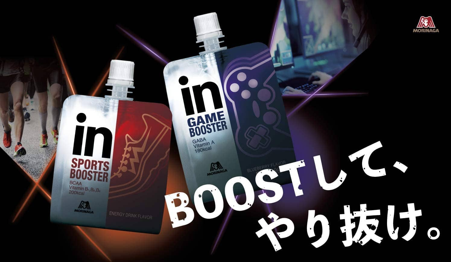 BODY SUPPORT W inゼリー GAME BOOSTER ブルーベリー味