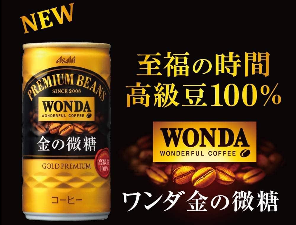 缶コーヒー 金の微糖