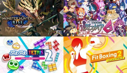 ニンテンドースイッチの新作ゲームソフトまとめ!【2020年10月更新】