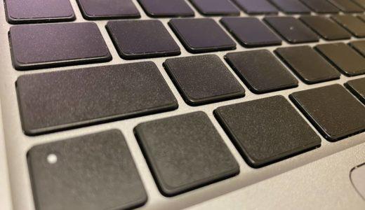 MacBookシリーズを無刻印キーボード化/ブラックアウトステッカーをレビュー!