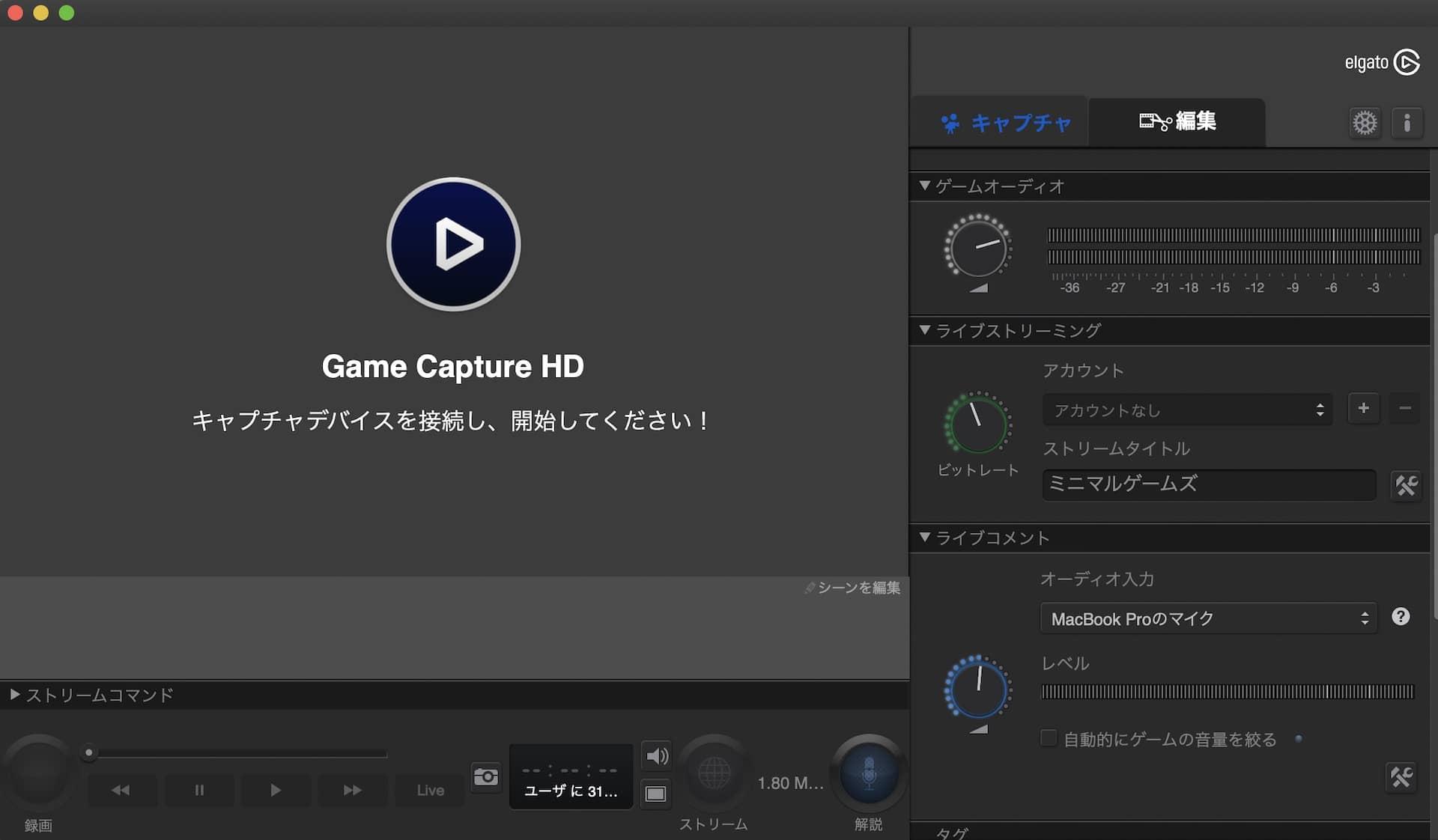HD60 S付属のキャプチャーソフト「Game Capture HD」