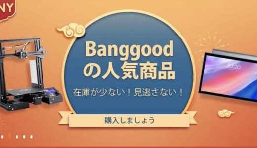 Banggood(バングッド)とは?購入方法や信頼性などを解説します!