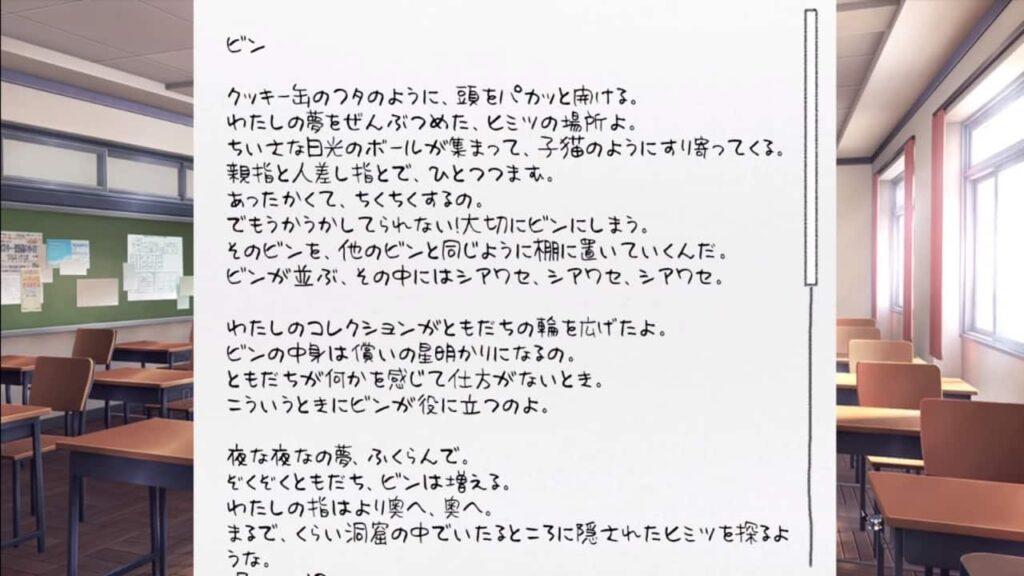 ドキドキ文芸部!