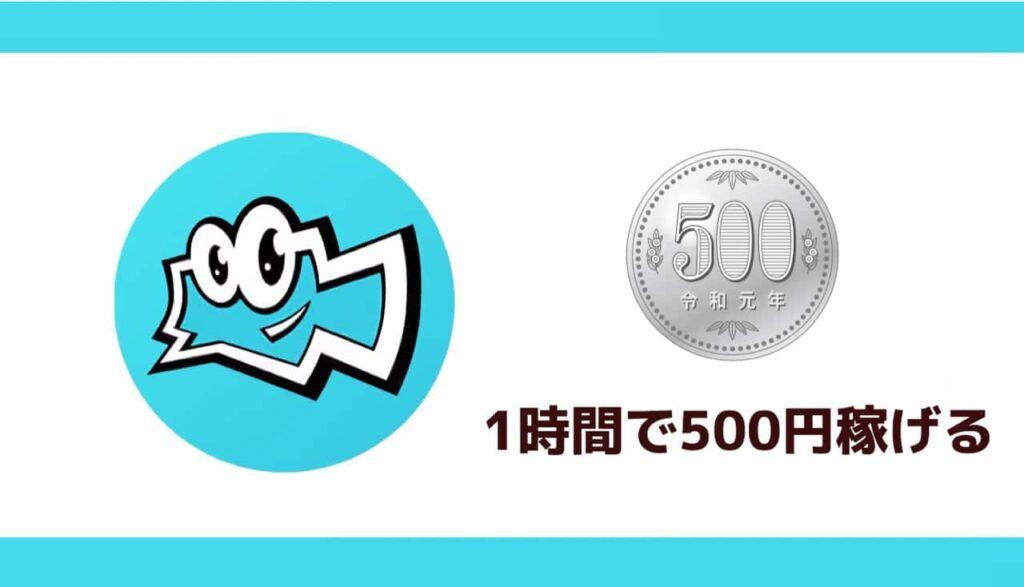 ミルダムは1時間で500円稼げる