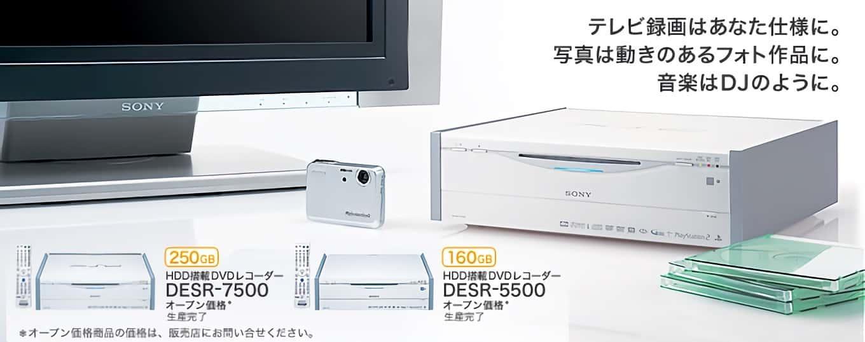 ⑤PSXの改良モデル:DSER-5500、7500